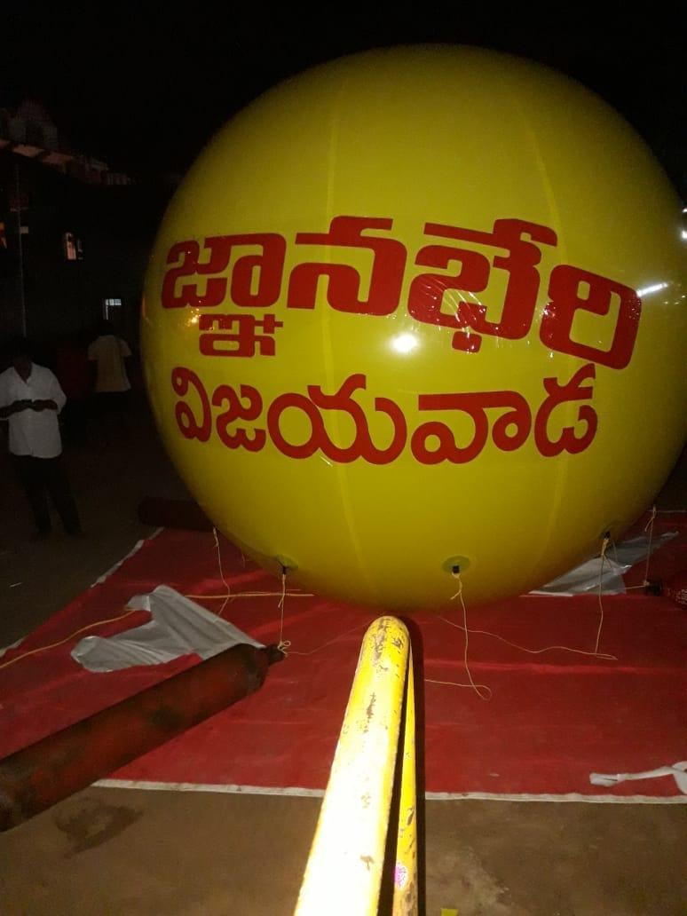 JnanaBheri-Baloon