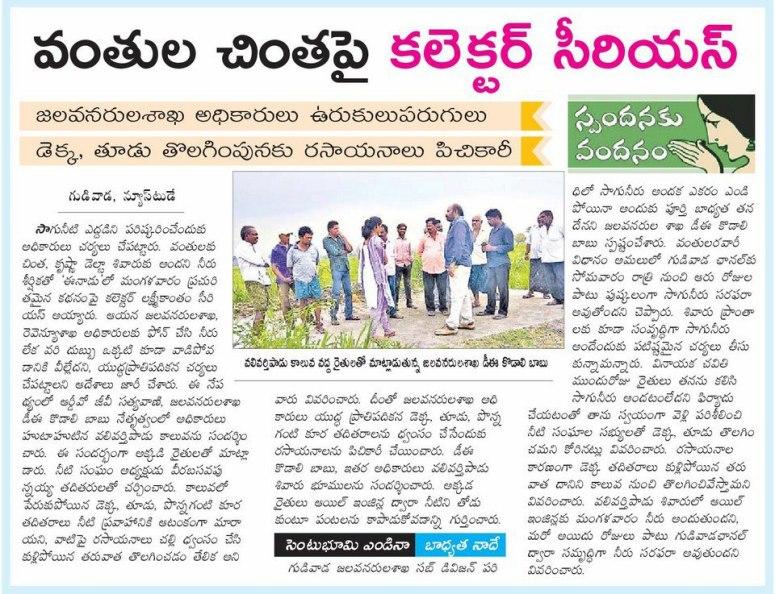Krishna-Delta-Irrigation-water-issues-Eenadu-19-09-2018