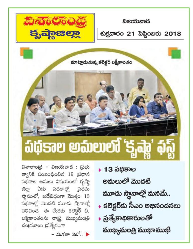 Krishna Dt Progress Visalandhra 21-09-2018