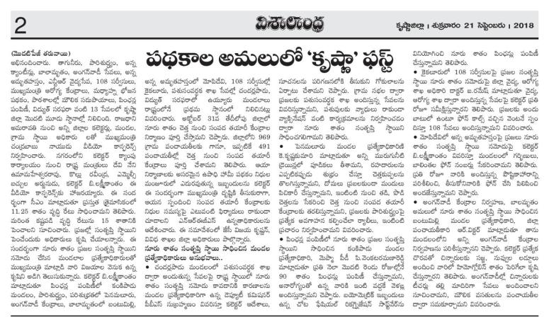 Krishna Dt Progress Visalandhra contd 21-09-2018