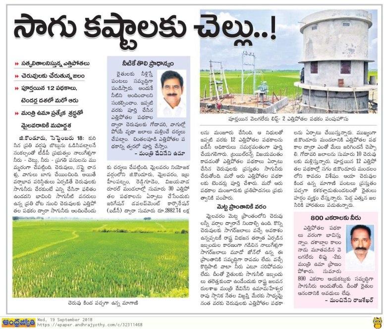 Lift-Irrigation-Water-Jyothy-19-09-2018