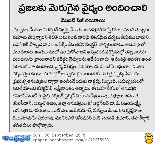 Machilipatnam Dist Hospital Prabha contd 30-09-2018