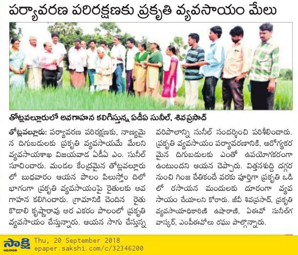 Natural-Farming-Sakshi-20-Sep-2018