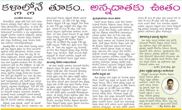 Paddy purchase at fields Eenadu contd 21-09-2018