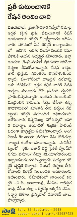 Ration cards to eligible applicants Sakshi 30-09-2018