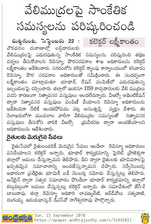 Ration Shops resolve tech issues Jyothy 23-Sep-2018