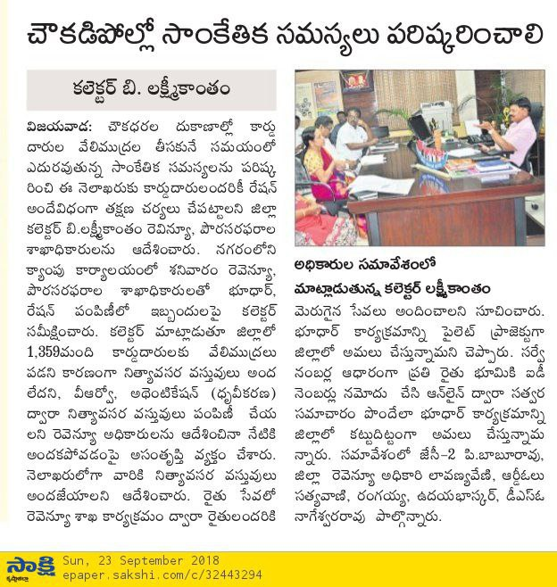 Ration Shops resolve tech issues Sakshi 23-Sep-2018