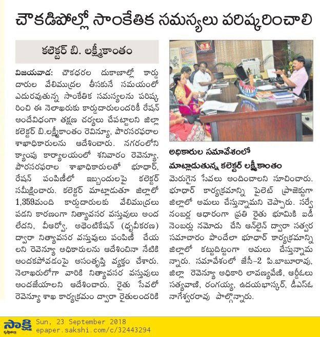 Ration Shops resolve tech issues Sakshi 23-Sep-2018