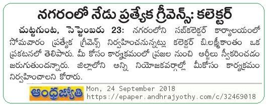 Special Greivance at VJA Jyothy 24-09-2018