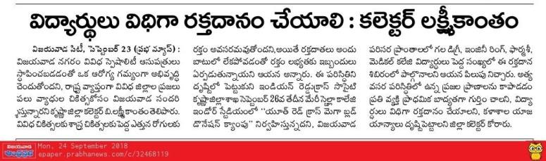 Students-should-donate-Blood Prabha News Clip 24-09-2018