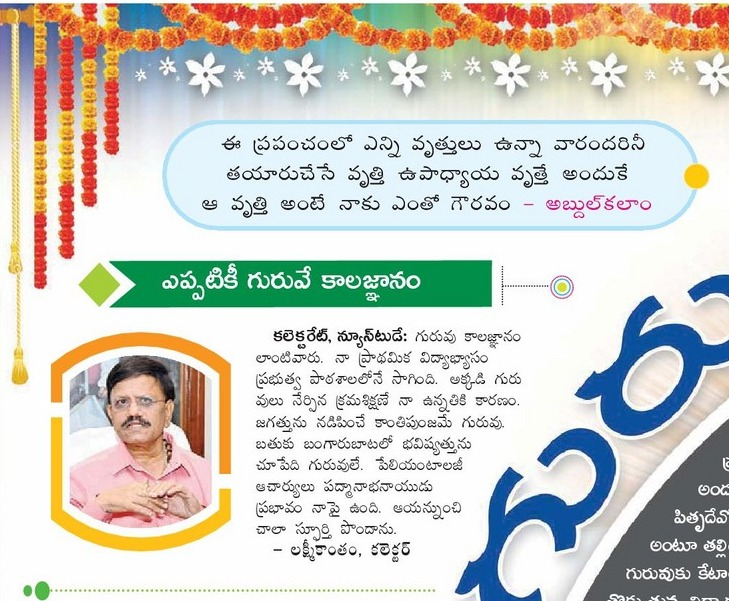 Teachers Day Collector Eenadu 05-Sep-2018