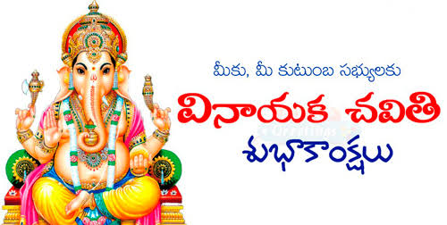 Vinayaka Chavithi wishes.jpg
