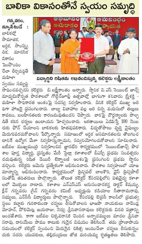 VS St Johns Silver Jubilee Eenadu 23-Sep-2018