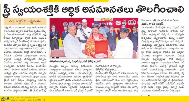 VS St Johns Silver Jubilee Sakshi 23-Sep-2018
