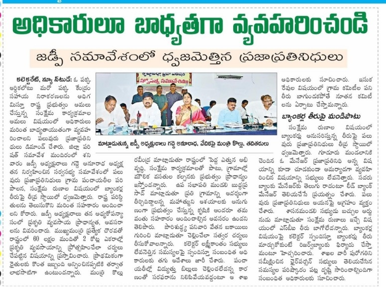 ZP Meeting Eenadu Clip 30-09-2018