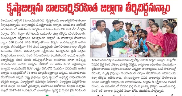 Child Labour free district VaarthaPrabha 04-10-2018.jpg