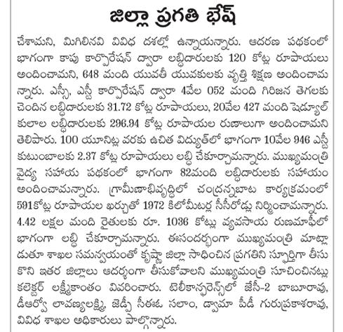 CM Teleconference Appreciations Krishna Progress Bhoomi contd 04-10-2018