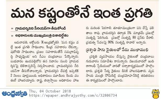 CM Teleconference Krishna Progress Jyothy 04-10-2018.jpg