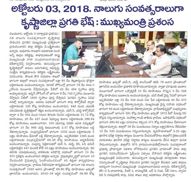 CM Teleconference Krishna Progress VarthaPrabha 04-10-2018