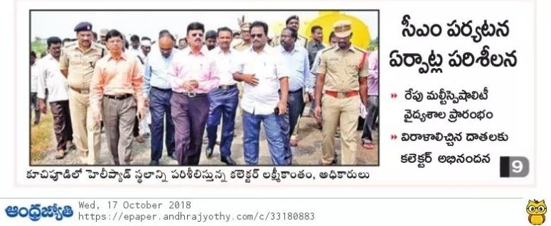 CM Visit to Kuchipudi Arrangements ispection Jyothy 17-Oct-2018