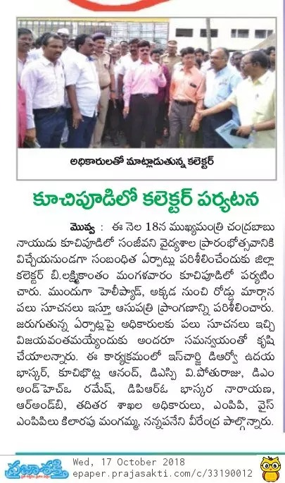 CM Visit to Kuchipudi Arrangements ispection Prajasakti 17-Oct-2018