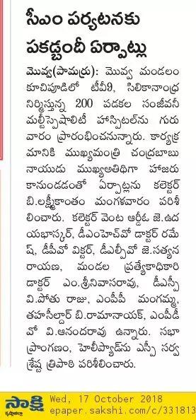 CM Visit to Kuchipudi Arrangements ispection Sakshi 17-Oct-2018