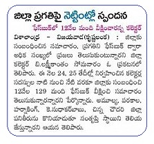Collector Services in FB Visalandhra 30-10-2018