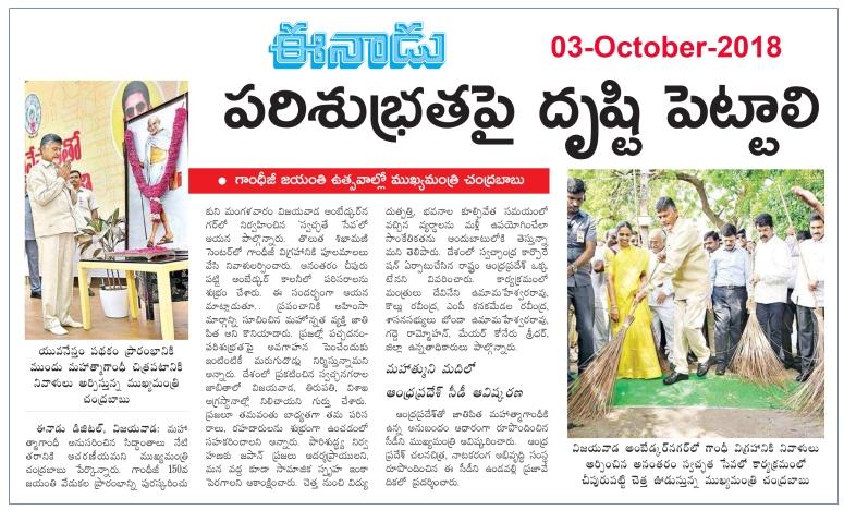 Gandhi Jayanthi & Yuvanestam Eenadu 03-10-2018.jpg