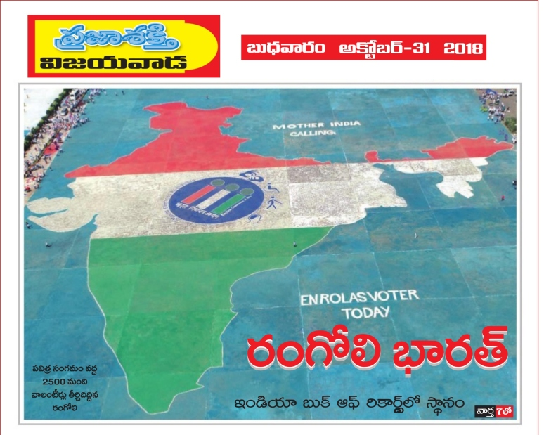 India Book of Records - Gigantic India Map Rangoli Feat News Clips 31-Oct-2018-14