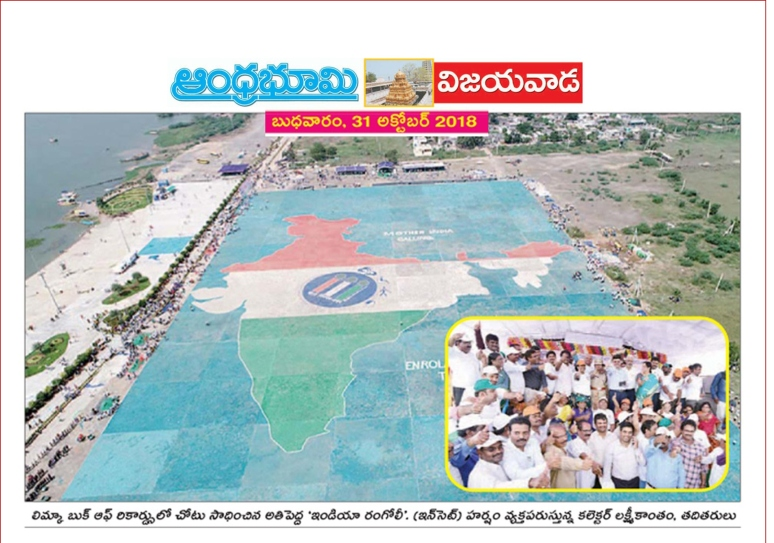 India Book of Records - Gigantic India Map Rangoli Feat News Clips 31-Oct-2018-17
