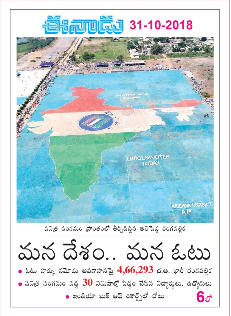 India Book of Records - Gigantic India Map Rangoli Feat News Clips 31-Oct-2018-2