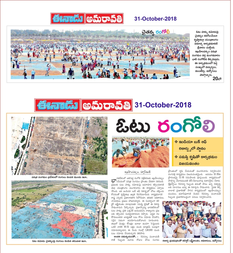 India Book of Records - Gigantic India Map Rangoli Feat News Clips 31-Oct-2018-4