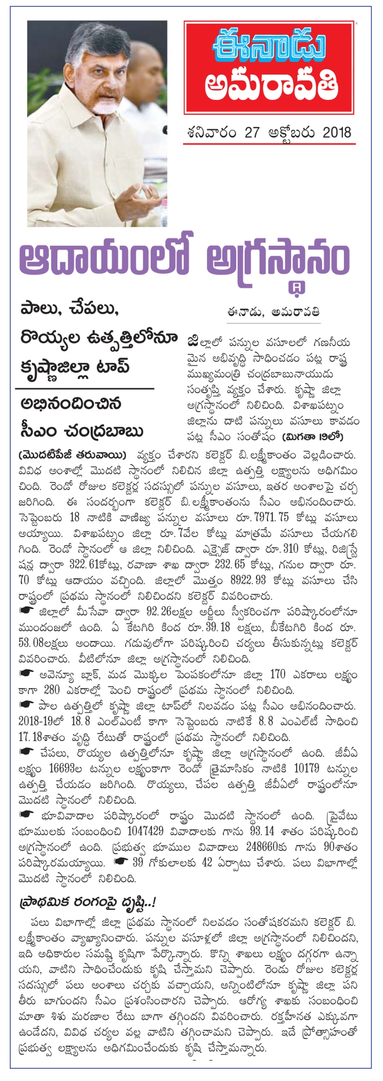 Krishna Dist 1st in Income Eenadu VJA 27-Oct-2018.jpg