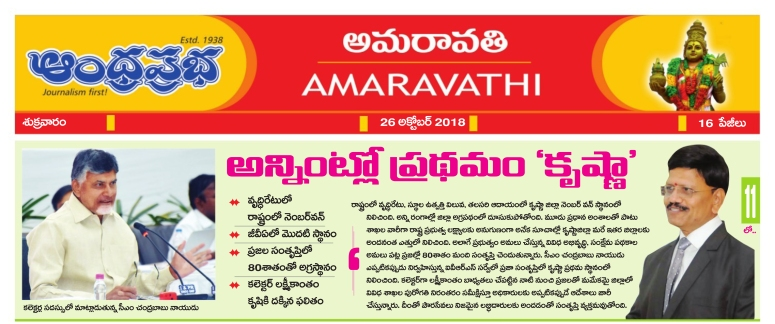 Krishna Dist 1st Prabha 26-10-2018