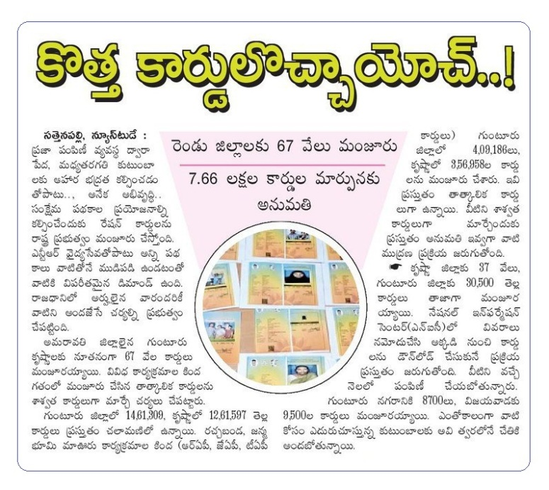 New Ration Cards Eenadu 30-10-2018