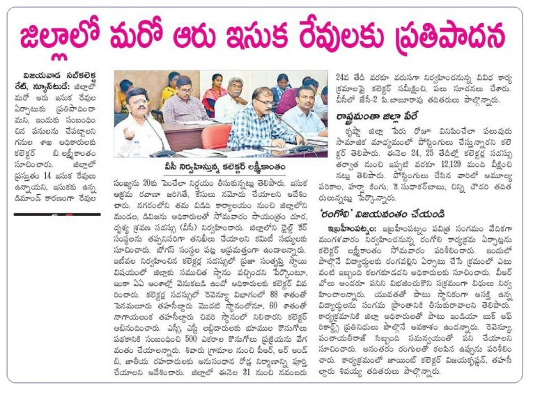 New Sand Reaches Eenadu 30-10-2018