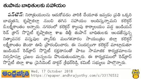 Provisions for Titly Cyclone Srikakulam Dist Jyothy 17-10-2018