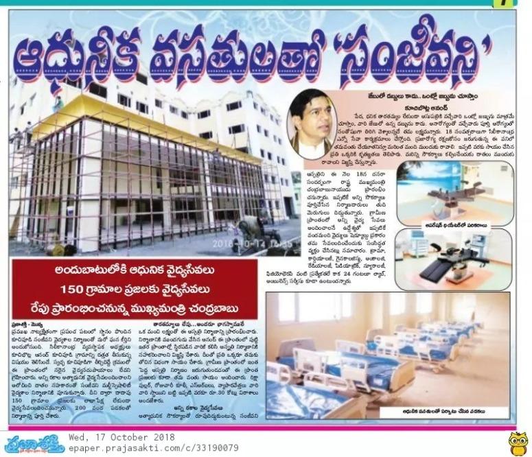 Sanjeevani Hospital.jpg