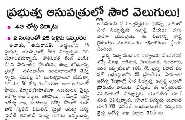 Solar Power to Govt Hospitals