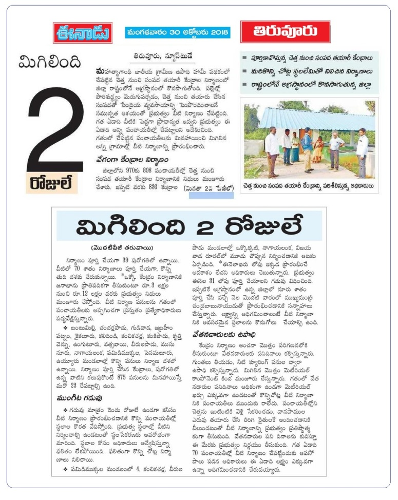 Solid Waste Management Eenadu 30-10-2018.jpg