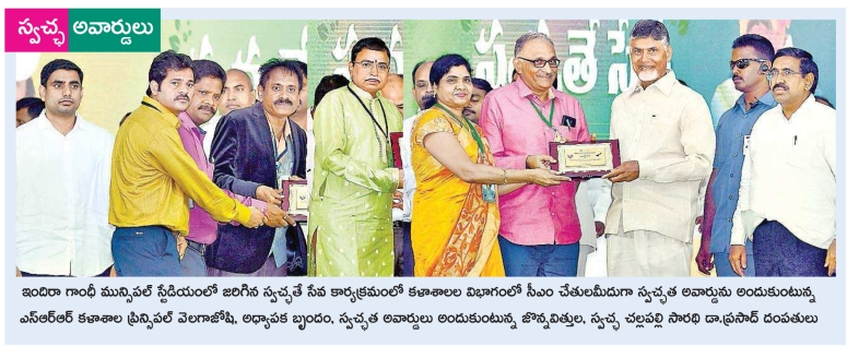 Swachh Awards Eenadu.jpg