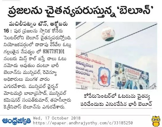 Voter Enrollment Awareness MTM Jyothy 17-10-2018