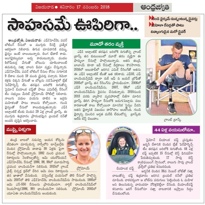 17-11-2018 F1H2O News Clip Jyothy Vja pg3