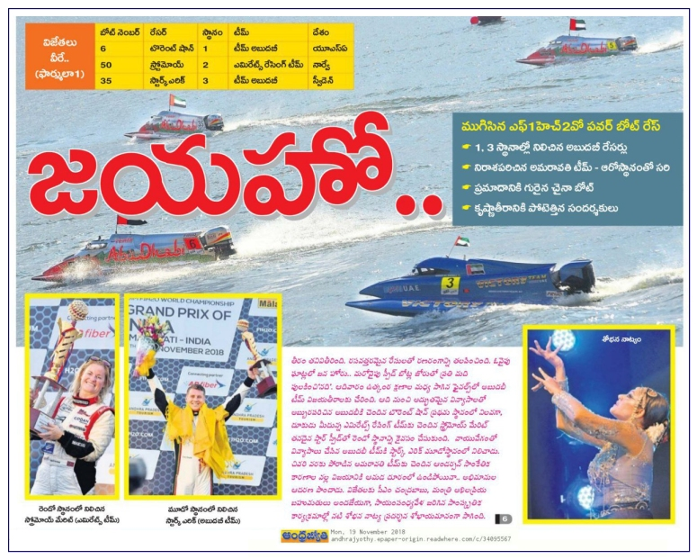 18-11-2018 F1H2O Boat Race Success CM Appreciation News Clip Jyothy VJA 19-11-2018