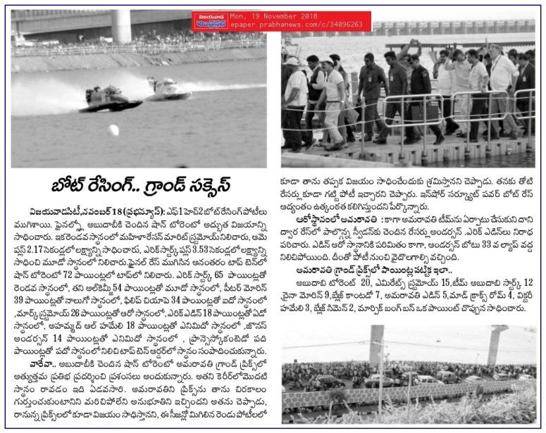 18-11-2018 F1H2O Boat Race Success CM Appreciation News Clip Prabha VJA 19-11-2018