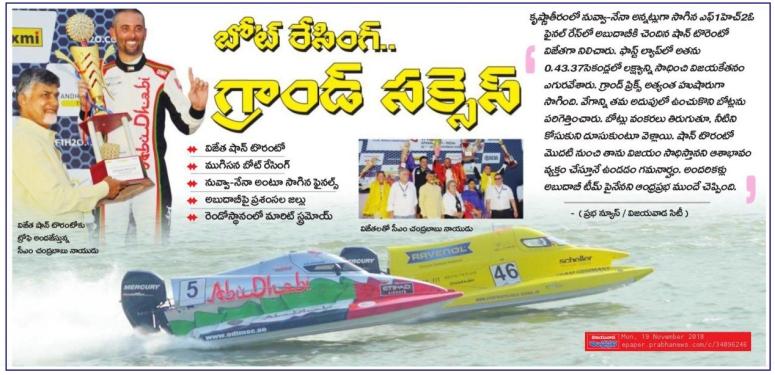 18-11-2018 F1H2O Boat Race Success CM Appreciation News Clipc contd Prabha VJA 19-11-2018