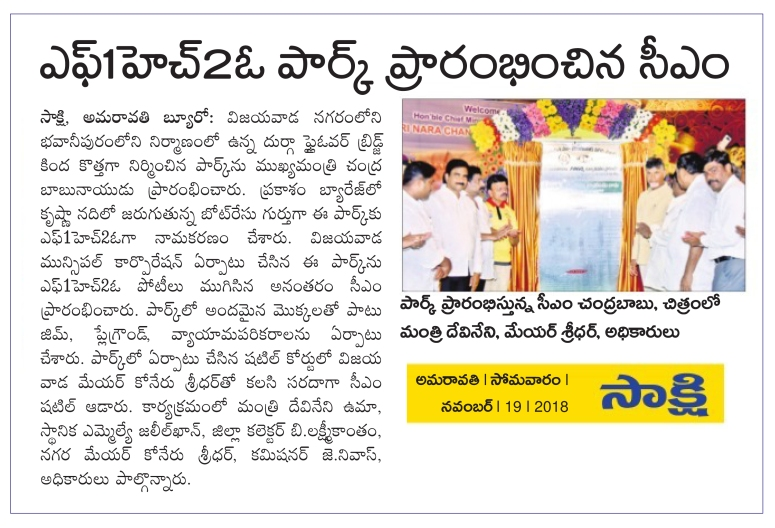 18-11-2018 F1H2O Park Inauguration by CM News Clip Sakshi copy 19-11-2018