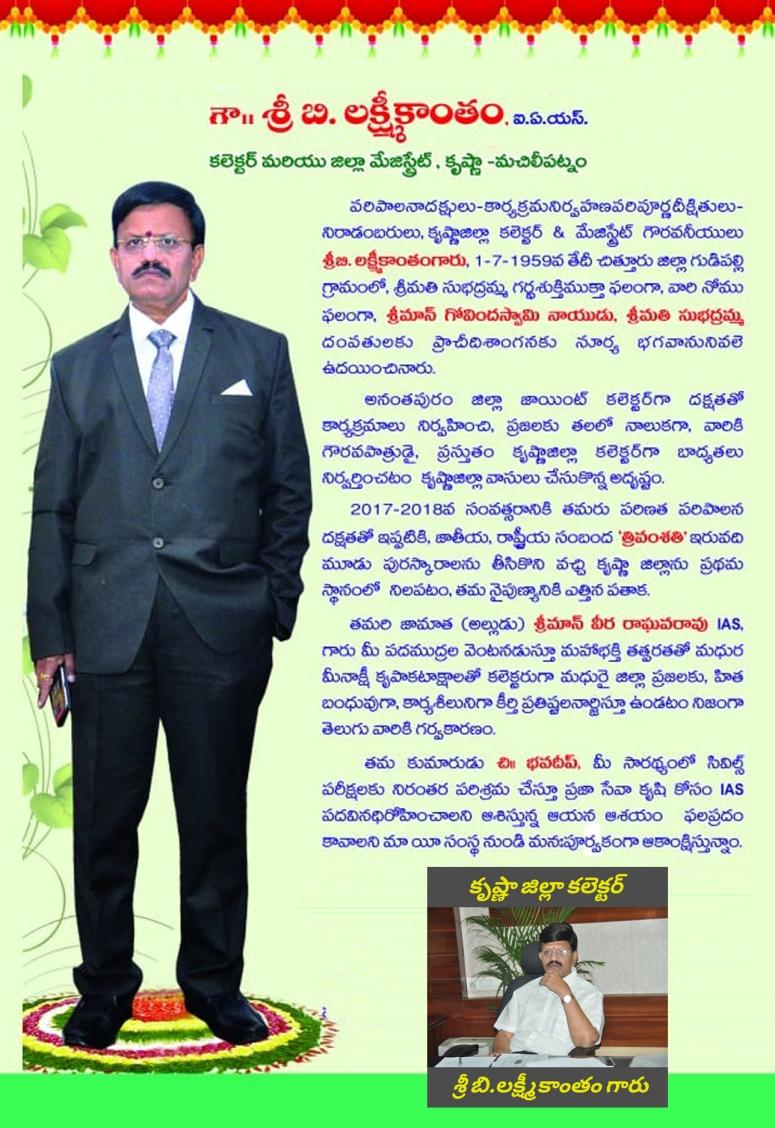 About-B-Lakshmikantham-IAS.jpg