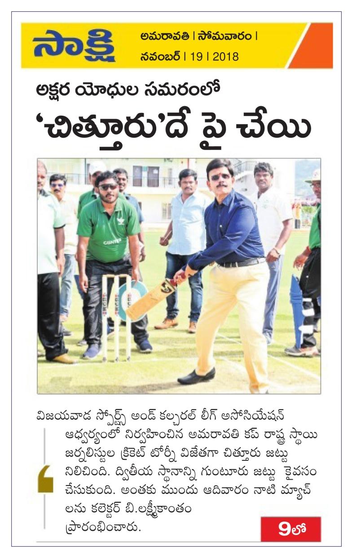 Amaravati cup Journalist Sports Sakshi 19-11-2018