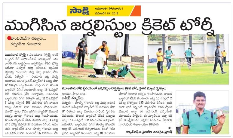Amaravati cup Journalist Sports Sakshi contd 19-11-2018